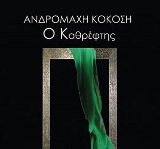 """Διαγωνισμός koukidaki με δώρο το βιβλίο """"Ο Καθρέφτης"""""""