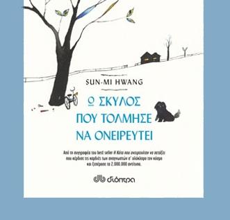 """Διαγωνισμός Όμορφη Ζωή με δώρο το βιβλίο """"Ο σκύλος που τόλμησε να ονειρευτεί"""""""