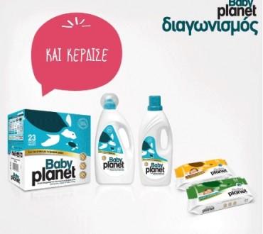 Διαγωνισμός My Baby Planet με δώρο 3 σετ με προϊόντα
