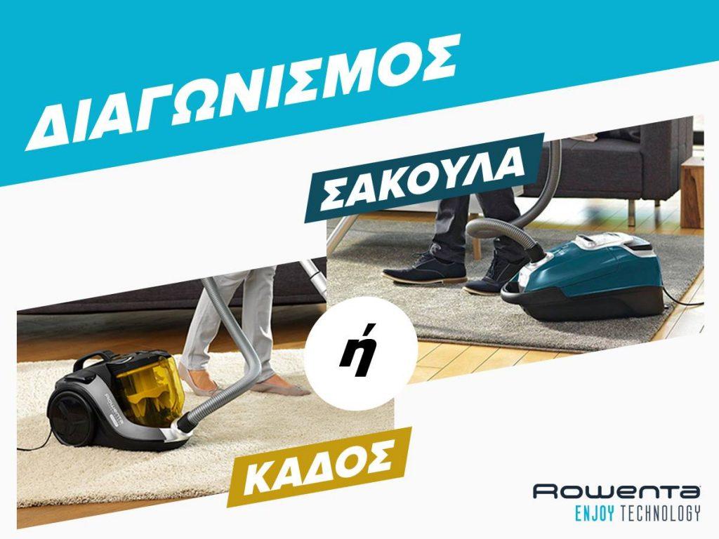 Διαγωνισμός Kotsovolos με δώρο 2 ηλεκτρικές σκούπες Rowenta