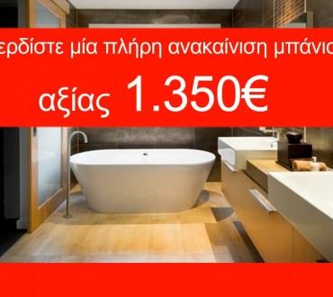 Διαγωνισμός Αναδομώ με δώρο ολοκληρωμένη ανακαίνιση μπάνιου