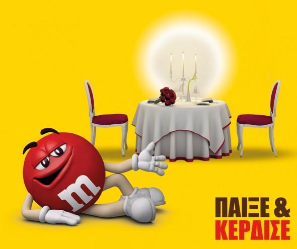 Διαγωνισμός M&M's με δώρο 5 Home Cinema κάθε εβδομάδα