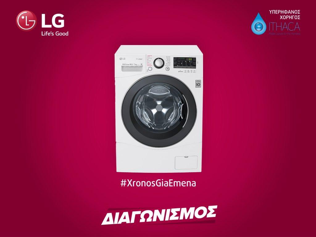 Διαγωνισμός Kotsovolos με δώρο Πλυντήριο-Στεγνωτήριο LG