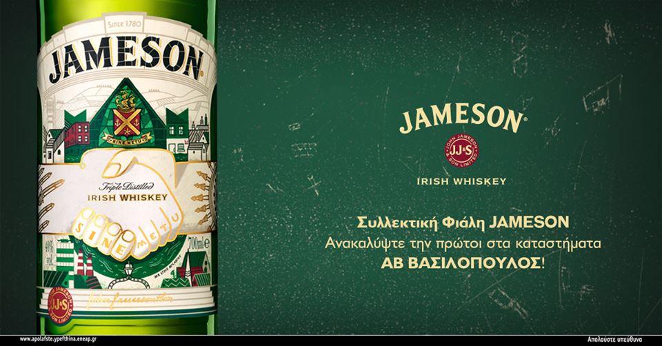 Διαγωνισμός ΑΒ Βασιλόπουλος με δώρο 17 συλλεκτικές φιάλες Jameson