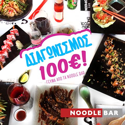 Διαγωνισμός Noodle Bar με δώρo γεύμα αξίας 100€ σε delivery