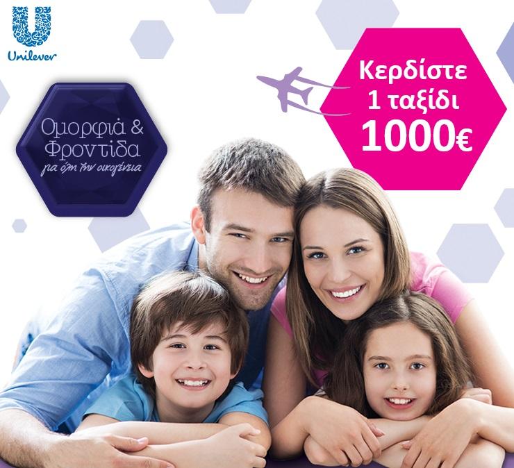 Διαγωνισμός Μασούτης με δώρο 5 ταξιδιωτικά πακέτα των 1.000€