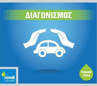 Διαγωνισμός Revoil με δώρο καύσιμα αξίας 200€ σε 7 τυχερούς