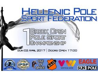 Διαγωνισμός Vertical Wise με δώρο εισιτήρια για το Hellenic Open Pole Sport Championship