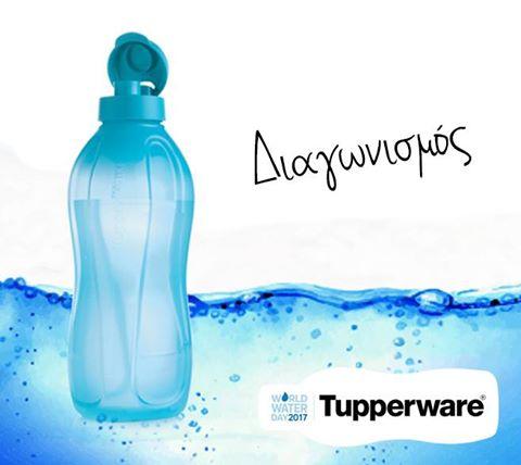 Διαγωνισμός Tupperware με δώρο 20 Μπουκάλια Νερού