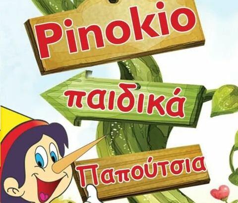 Διαγωνισμός Pinokio Kid's Shoes με δώρο 2 ζευγάρια παπούτσια