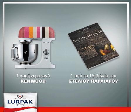 Διαγωνισμός Γαλαξίας με δώρο βιβλία του Στέλιου Παρλιάρου και κουζινομηχανή Kenwood