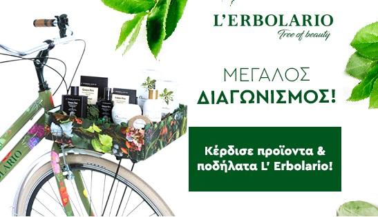 Διαγωνισμός L'Erbolario με δώρο προϊόντα και 3 ποδήλατα