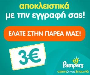 Κερδίστε κουπόνι αξίας 3 ευρώ αποκλειστικά με την εγγραφή σας στο pampers.gr!