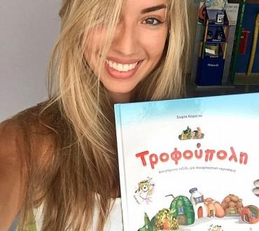 """Διαγωνισμός Sofia Kyrgiou με δώρο 2 παιδικά παραμύθια """"Τροφούπολη"""""""