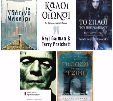 Διαγωνισμός Fractal με δώρο 10 βιβλία από τις εκδόσεις SΕΛΙΝΙ