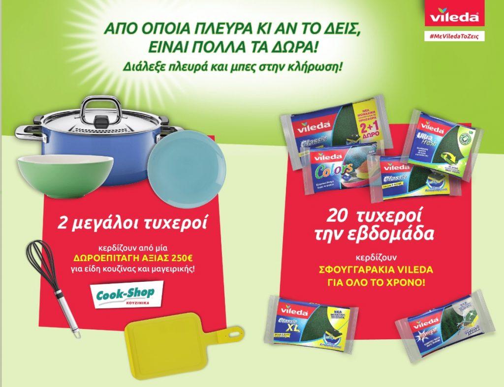Διαγωνισμός Vileda με δώρο σφουγγαράκια και δωροεπιταγές Cook Shop
