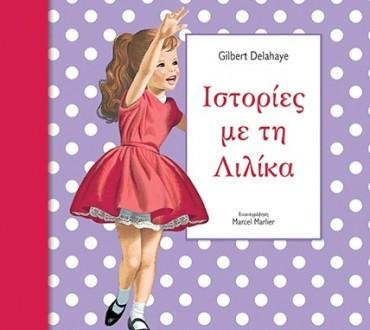 Διαγωνισμός Taλκ με δώρο το βιβλίο «Ιστορίες Με Την Λιλίκα 2»