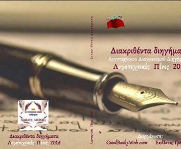 Διαγωνισμός koukidaki με δώρο συλλογή διηγημάτων eac558ff7d8
