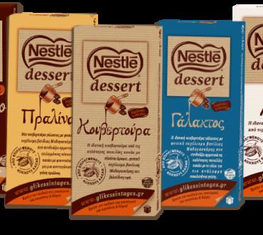 Διαγωνισμός Pastry Designs με δώρο κιλά κουβερτούρες Nestlé Dessert Greece