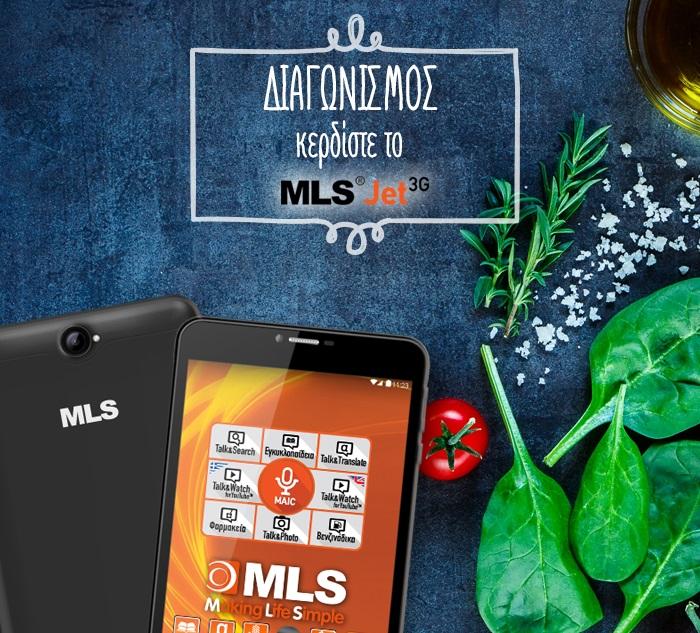 Διαγωνισμός Roma Pizza με δώρο MLS JET 3G