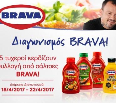 Διαγωνισμός Dimitris Skarmoutsos με δώρο 5 πακέτα προϊόντων Brava
