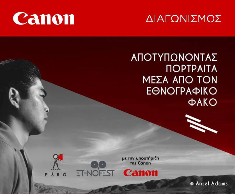 Διαγωνισμός Canon με δώρο συμμετοχές για το εργαστήριο εθνογραφικού κινηματογράφου