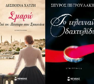 Διαγωνισμός Youweekly με δώρο βιβλία σε 6 τυχερούς