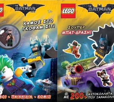 Διαγωνισμός Taλκ με δώρο βιβλία «Lego: The Batman Movie»