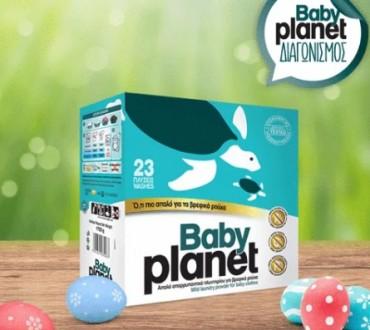 Διαγωνισμός my baby planet με δώρο προϊόντα σε 3 τυχερούς