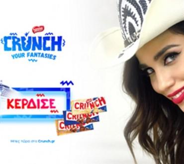Διαγωνισμός Crunch με δώρο σοκολάτες και ταξίδι αξίας 500€