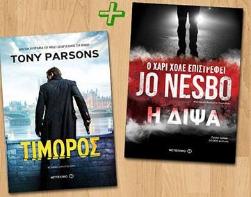 Διαγωνισμός diastixo.gr με δώρο 10 βιβλία των Jo Nesbo και Tony Parsons