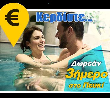 Διαγωνισμός voriaevia.gr με δώρο ένα 3ήμερο στην Εύβοια