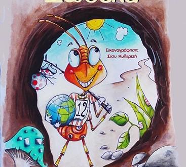Διαγωνισμός koukidaki με δώρο βιβλία Με λένε Δώδεκα