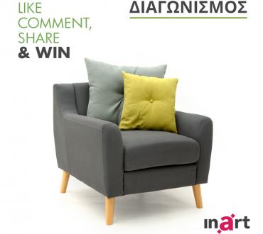 Διαγωνισμός Inart με δώρο μια υφασμάτινη πολυθρόνα
