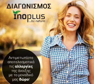 Διαγωνισμός Inoplus με δώρο προϊόντα κατά των αλλεργιών και για τόνωση του οργανισμού