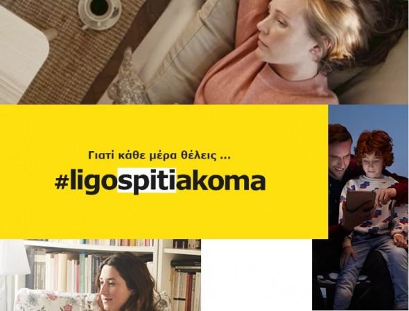 Διαγωνισμός IKEA Greece με δωροκάρτες συνολικής 3.000€