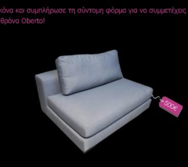 Διαγωνισμός Έπιπλα milanode με δώρο μία πολυθρόνα Oberto