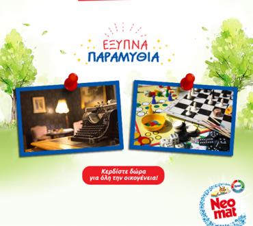 Διαγωνισμός Neomat με δώρο δωροεπιταγές αξίας 100 ευρώ από το κατάστημα Ανέμη και εμπειρία σε Escape Room