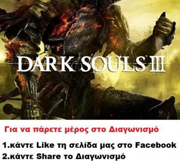 Διαγωνισμός nexagon.gr με δώρο το Dark Souls III για PC (Steam)