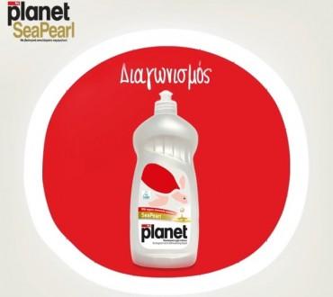 Διαγωνισμός My Planet με δώρο πακέτα απορρυπαντικά