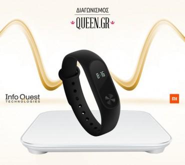 Διαγωνισμός Queen.gr με δωρο Mi Smart Band 2 και Mi Smart Scale