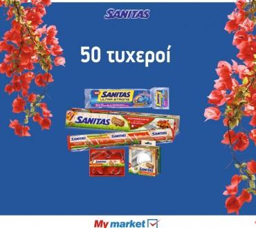 Διαγωνισμός My Market με δώρο 50 πακέτα προϊόντων SANITAS