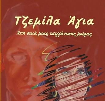 """Διαγωνισμός koukidaki με δώρο το βιβλίο """"Τζεμίλα Άγια"""""""