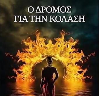 Διαγωνισμός koukidaki με δώρο το βιβλίο Ο δρόμος για την κόλαση