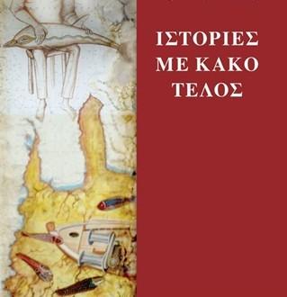Διαγωνισμός koukidaki με δώρο αντίτυπα του βιβλίου Ιστορίες με κακό τέλος