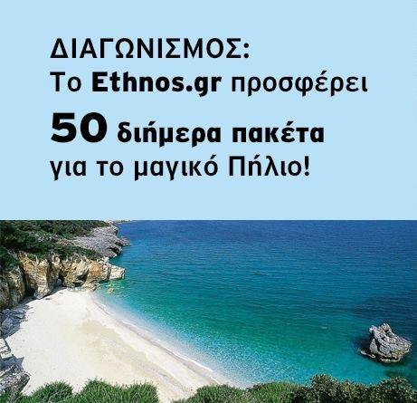 Διαγωνισμός ethnos.gr με δώρο 50 3ήμερα στο Πήλιο