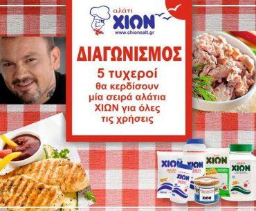 Διαγωνισμός Dimitris Skarmoutsos με δώρο 5 σειρές αλάτια Χίων
