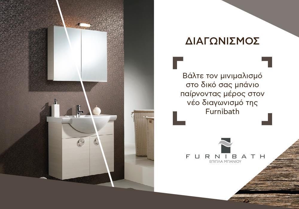 Διαγωνισμός Furnibath με δώρο έπιπλα μπάνιου