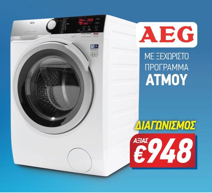 Διαγωνισμός Mega Euronics με δώρο πλυντήριο ρούχων AEG