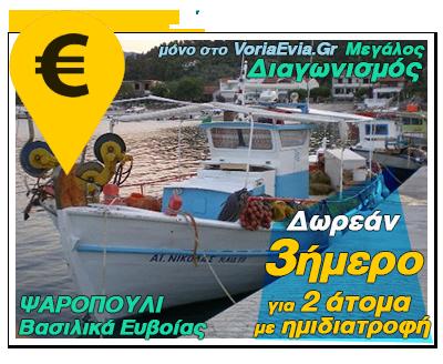 Διαγωνισμός voriaevia.gr με δώρο 3ήμερο στο Ψαροπούλι Βασιλικών ... 6d23971836d